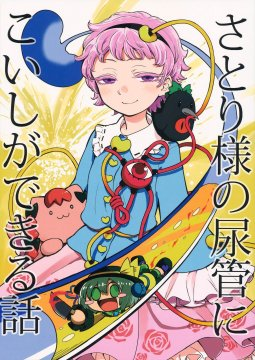 อ่านการ์ตูน มังงะ Touhou Project dj - The Story of Koishi Being Lodged In Satori-Sama s Ureter แปลไทย