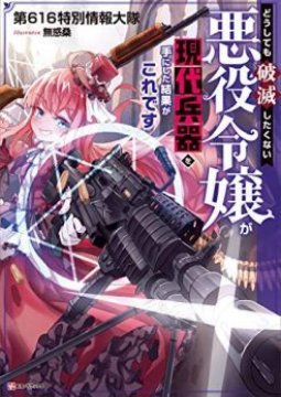อ่านการ์ตูน มังงะ The Villainess Will Crush Her Destruction End Through Modern Firepower แปลไทย